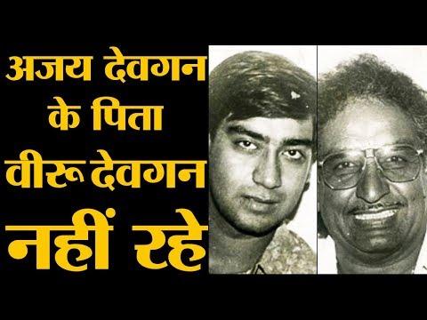Ajay Devgn का  Phool Aur Kaante में दो बाइक वाला स्टंट Veeru की ही देन था | Veeru Devgan Funeral