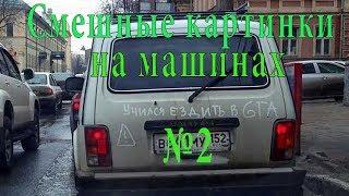Самые смешные надписи на машинах №2