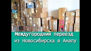 Переезд из Новосибирска в Анапу Отзыв