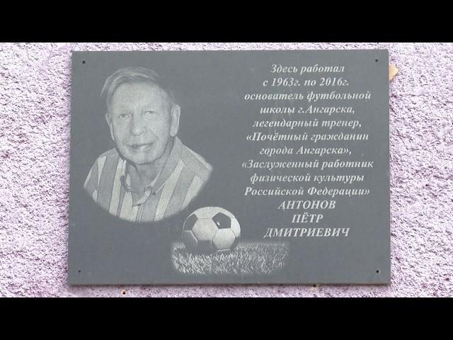 В память о выдающемся тренере