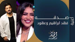 اغاني طرب MP3 فهد ابراهيم و عهود - صدفه ( أغنية مغربية سنقل 2017 ) تحميل MP3