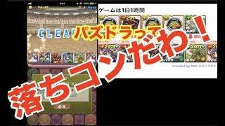 【パズドラ】4秒パズルが楽しい!俺史上チャレ9最高の激闘に!!!