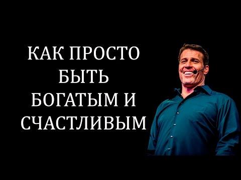Как просто быть богатым и счастливым - Тони Роббинс