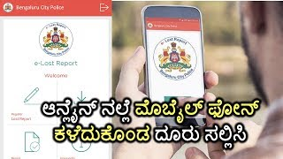 Lost mobile phone ? Do this! | kannada video