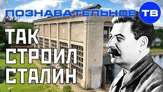 Так строил Сталин. Зачем? (Познавательное ТВ, Артём Войтенков)