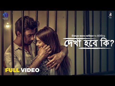 Dekha Hobe Ki?    Apurba   Tanjin Tisha   Mizanur Rahman Aryan   Eid Natok 2019