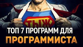 ТОП 7 программ для ПРОГРАММИСТА