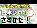 【海外の反応】衝撃!日本がどういう国なのか一目で分かる世界地図に「日本はさすがだ!」「日本は凄い!」日本の「すごさ」の源泉がこれだ!