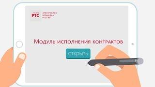 Модуль исполнения контрактов (МИК)