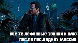 ПОСЛЕДСТВИЯ ВЫБОРА КОНЦОВКИ В GTA 5 [Все телефонные звонки и СМС]