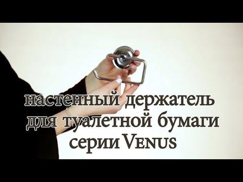 Держатель для бумаги настенный youtube