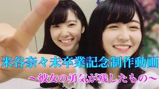 欅坂46米谷奈々未卒業記念制作動画〜彼女の勇気が残したもの〜