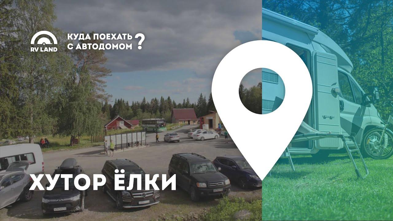Видеообзор хутора Ёлки