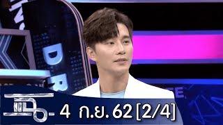 """แฉ [2/4] l 4 กันยายน 2562 l """"บี้ ธรรศภาคย์""""นักแสดงไทยที่น่าจับตามอง โด่งดังไกลถึงเมืองจีน"""