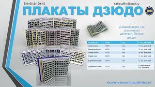 Купить. Дзюдо видео. Самбо видео. kfvideo.ru