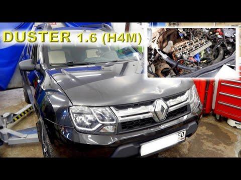 Renault Duster 1.6 (H4M) - Регулировка клапанов