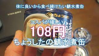 コスパ最高ちょうした鯖水煮缶(サバ缶)