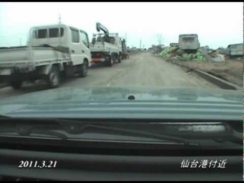 車載映像 仙台港付近 2011.3.21
