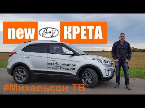 Фото Hyundai CRETA | 2L 149 л.с. - тест-драйв Александра Михельсона #МихельсонТВ
