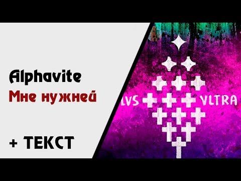 Alphavite — Мне нужней (+ текст, lyrics) [Ultra Plus]