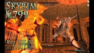Skyrim s 799 Кладбище Аркея