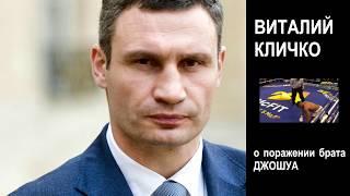 Виталий Кличко о неправильном совете брату