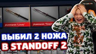 МОЙ ПЛЕМЯННИК ВЫБИЛ 2 НОЖА В STANDOFF 2!