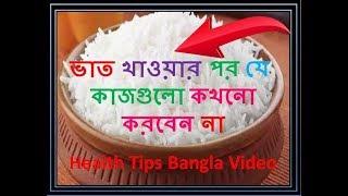 Bangla Health Tips || Vhat khaoar por je kajgulo kokhono korben na ||  Health Tips Bangla Video 2018