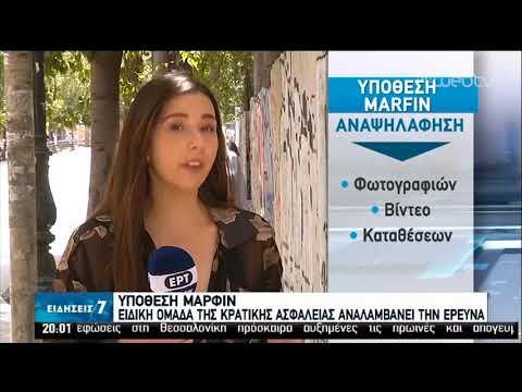 Ειδική ομάδα αναλαμβάνει την έρευνα για την τραγωδία στην Marfin | 06/05/2020 | ΕΡΤ