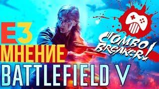 Поиграли в Battlefield V. Творческая импотенция разработчиков. Спасёт только «королевская битва»