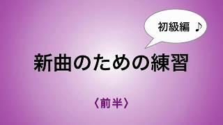 彩城先生の新曲レッスン〜初級7-4前半(4分の3)〜のサムネイル