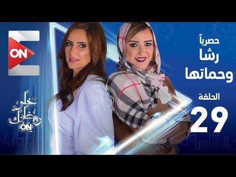 رشا وحماتها - رولين وعبير - الحلقة 30 الثلاثون | Rasha w 7amatha - Episode 30