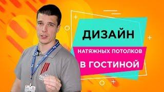 Дизайн натяжных потолков в гостиной✧зале✧Мастер Потолков