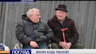 Пасько Якою буде пенсія