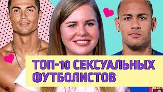 ТОП 10 самых сексуальных футболистов ЧМ 2018 (Месси, Роналду, Смолов, Гризманн)