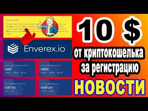 10 $ ОТ КРИПТО КОШЕЛЬКА ЗА РЕГИСТРАЦИЮ !!! НОВОСТИ ENVEREX / AIRDROP / BOUNTY / КРИПТОВАЛЮТА