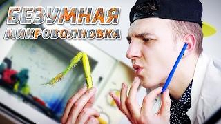 ФЛОМАСТЕРЫ В МИКРОВОЛНОВКЕ - БЕЗУМНАЯ МИКРОВОЛНОВКА / ДЕШЕВО VS ДОРОГО - ФЛОМАСТЕРЫ