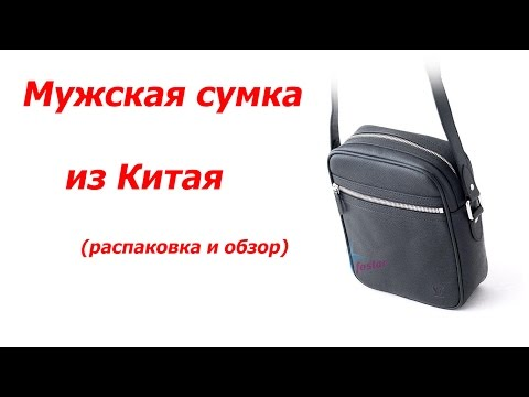 Мужская сумка из Китая Очень хорошего качества