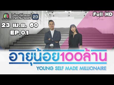 อายุน้อย 100 ล้าน | EP.01 | ธุรกิจ dreamcolor1 / ทุนต่อฝัน ลุงอรุณ | 23 เม.ษ. 60 Full HD