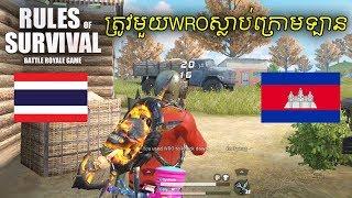 ខ្មែរប៉ះថៃបាញ់ធ្លុះឡាន | Game Rules of Survival Khmer - Battle Royale 2019