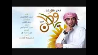 تحميل اغاني عمر الطاهر - فخر هالدنيا - مؤثرات MP3