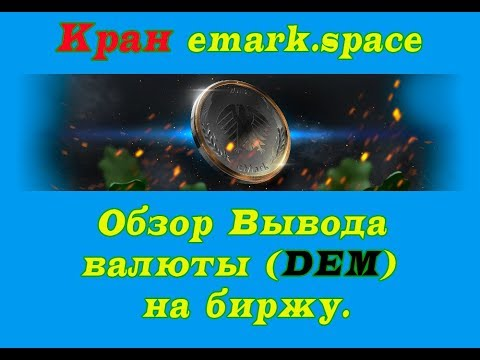 Кран eMark DEM   Обзор Вывода на биржу