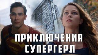 "Супергерл: ""Приключения Супергерл"" [Обзор 1-ой серии] / Supergirl"