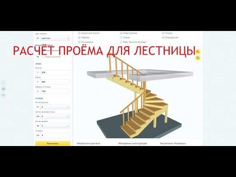 Расчёт проёма для лестницы 180