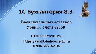1С Бухгалтерия 8.3. Ввод остатков, урок 3, счета 62, 68
