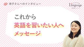 受講生の靖子さん「英語を習いたい人へのメッセージ」