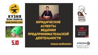 Юридические аспекты ведения предпринимательской деятельности Роман Бойкинич