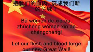 "China National Anthem ""Yìyǒngjūn Jìnxíngqǔ"" (March of the Volunteers)"