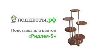 """Напольная подставка для цветов из МДФ """"Ридлея-5"""""""