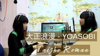 Taisho Roman 「大正浪漫」- YOASOBI || Cover by Karen Orline